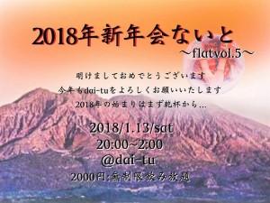 新年会 表